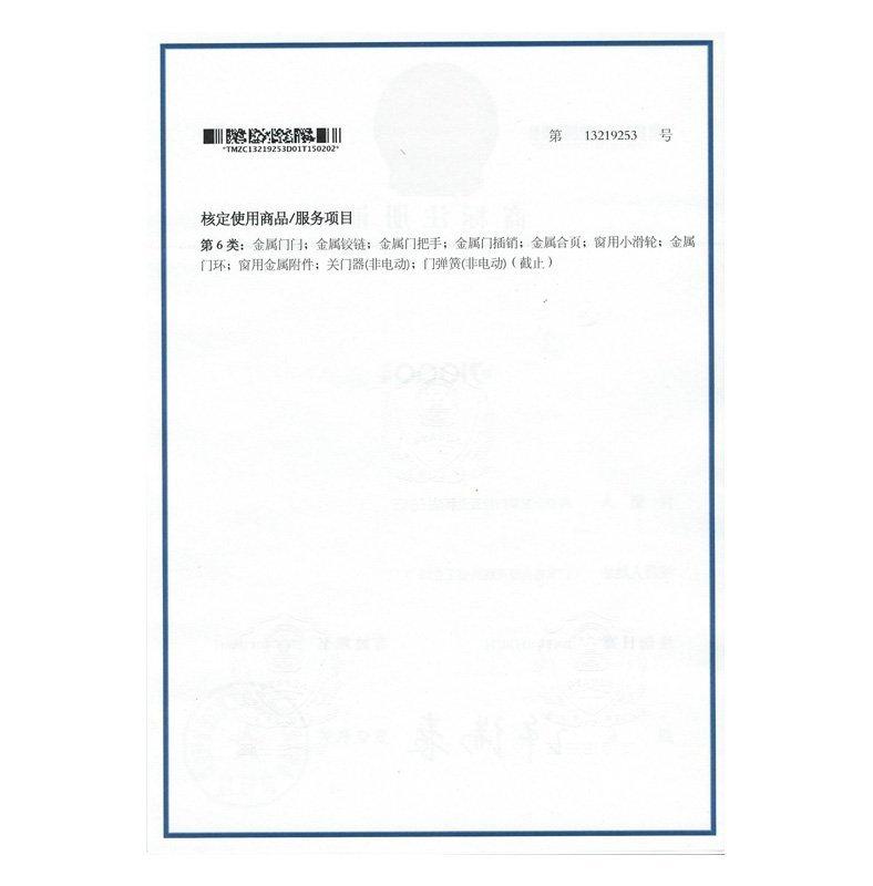 艺高商标注册证书1