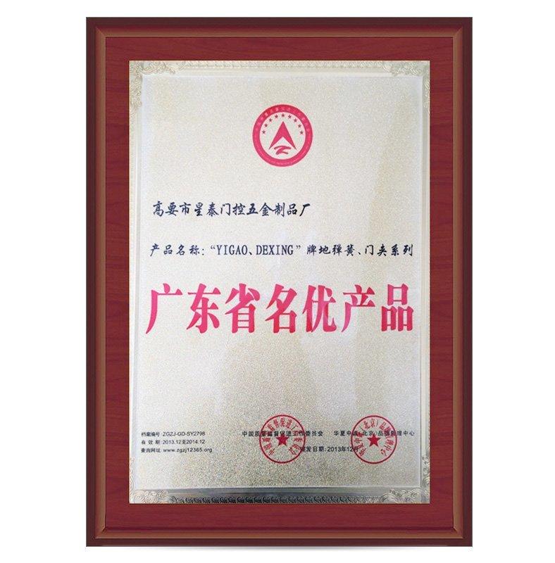 广东省名优产品证书